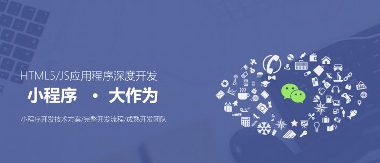 微信小程序可以完美解决企业互联网